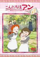 Konnichiwa Anne - Before Green Gables (DVD) (Vol.12) (Japan Version)