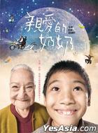 To My Dear Granny Original Soundtrack (OST)