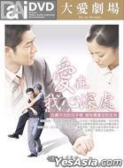 Da Ai Drama: Ai Zai Wo Sin Shen Chu (DVD) (End) (Taiwan Version)