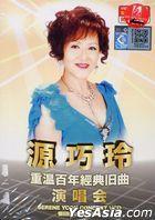 Serene Yoon Concert (3VCD) (Malaysia Version)