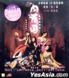 Sex & Zen: Extreme Ecstasy (VCD) (Theatrical Version) (Hong Kong Version)