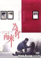 Come For You (DVD) (Taiwan Version)