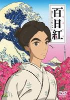 Miss Hokusai (DVD) (Japan Version)