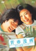 Almost Love (DVD) (Japan Version)
