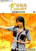Fahrenheit Special - Calvin Chen (DVD) (Taiwan Version)