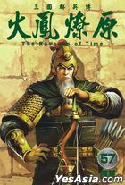 火凤燎原 (Vol.57)