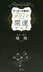 ゲッターズ飯田の五星三心占い開運ブック 2017年度版金の/銀の〈鳳凰〉 / ゲッターズ飯田の五星三心占い