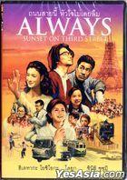 幸福的三丁目 (2005) (DVD) (泰國版)