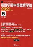 touin gakuen chiyuutou kiyouiku gatsukou 5 nenkan niyuushi 2021 chiyuugakubetsu niyuushi kako mondai shiri zu O 2