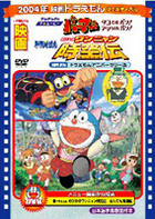 Doraemon the Movie: Nobita no Wannyan Jikuden / Pa-Pa-Pa The Movie Parman Tako De Pon! Asi HA Pon! (DVD) (Limited Edition) (Japan Version)