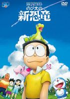 Doraemon: Nobita's New Dinosaur (DVD) (Normal Edition)(Japan Version)