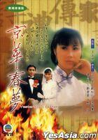 京华春梦 (1980) (DVD) (1-25集) (完) (国/粤语配音) (数码修复) (TVB剧集)