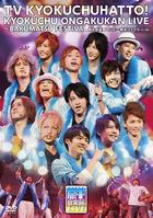 Kyokuchu Ongakukan LIVE - Bakumatsu Festival - (Normal Edition)(Japan Version)