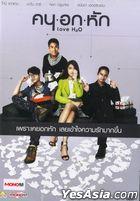 Love H2O (2015) (DVD) (泰國版)