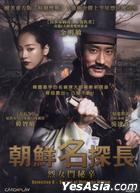 Detective K: Secret of Virtuous Widow (DVD) (Taiwan Version)