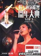 楊千[女華]演唱會開年大典卡拉OK (DVD) Vol.3