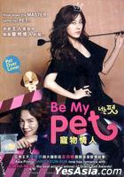 寵物情人 (2011) (DVD) (馬來西亞版)