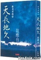 Tian Chang Di Jiu—— Gei Mei Jun De Xin (Hong Kong Edition)(Hardback Edition)
