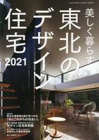 Replan Hokkaido Zoukan 09402-08 2021