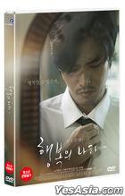 Land of Happiness (DVD) (Korea Version)