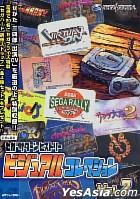 SEGA SATURN HISTORY VISUAL Collection Vol.2 (Japan Version)