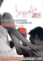 Female (DVD) (English Subtitled) (Hong Kong Version)