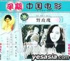 Tian Tang Chun Meng (VCD) (China Version)