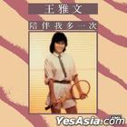 Pei Ban Wo Duo Yi Ci (UMG EMI Reissue Series)