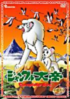 Jungle Taitei Complete Box (DVD) (Limited Edition) (Japan Version)