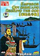 Emperor Qin Shihuang Seeking The God (DVD) (English Subtitled) (China Version)