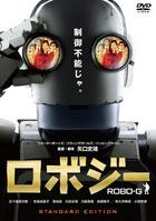 Robo-G (DVD) (Standard Edition) (Japan Version)