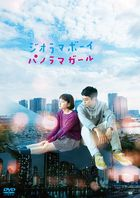 Diorama Boy Panorama Girl (DVD)(Japan Version)