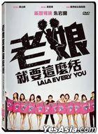 Lala Every You (2020) (DVD) (Taiwan Version)