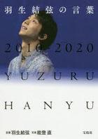 Hanyu Yuzuru no Kotoba