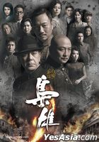 Lord of Shanghai (2015) (DVD) (Ep.1-32) (End) (Multi-audio) (English Subtitled) (TVB Drama) (US Version)