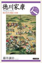 tokugawa ieyasu tokidoki o ikinuita otoko nihonshi riburetsuto hito 46