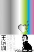 Yuan Lai Lian Ai3