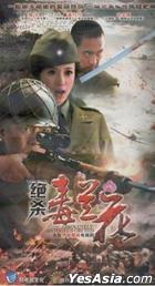 Absolutely Antivirus Orchid (H-DVD) (End) (China Version)