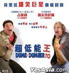 Dumb And Dumber To (2014) (VCD) (Hong Kong Version)