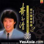 Jue Dai Feng Hua Jin Qu 2 (2CD) (Malaysia Version)
