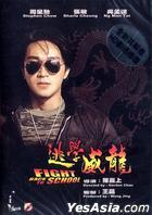 Fight Back To School (1991) (DVD) (Digitally Remastered) (Hong Kong Version)