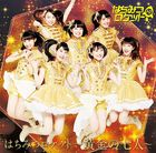 Hachimitsu Rocket -Ogon no 7nin- [Type A](SINGLE+Blu-ray)  (First Press Limited Edition) (Japan Version)
