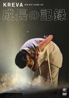 NEW BEST ALBUM LIVE -Seichou no Kiroku - at Nippon Budokan   (Japan Version)