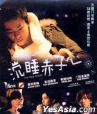 沉睡赤子心 (2012) (VCD) (香港版)