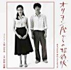 Movie Orion-za Kara no Shotaijo Original Soundtrack (Japan Version)