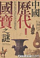 中國歷代國寶之謎
