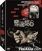 Saw VI (DVD) (Limited Edition) (Taiwan Version)