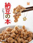 natsutou no hon shiraberu gakushiyuu hiyatsuka