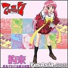 Yakusoku (Limited Edition)(Japan Version)