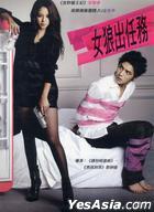 Code Name: Jackal (DVD) (Taiwan Version)